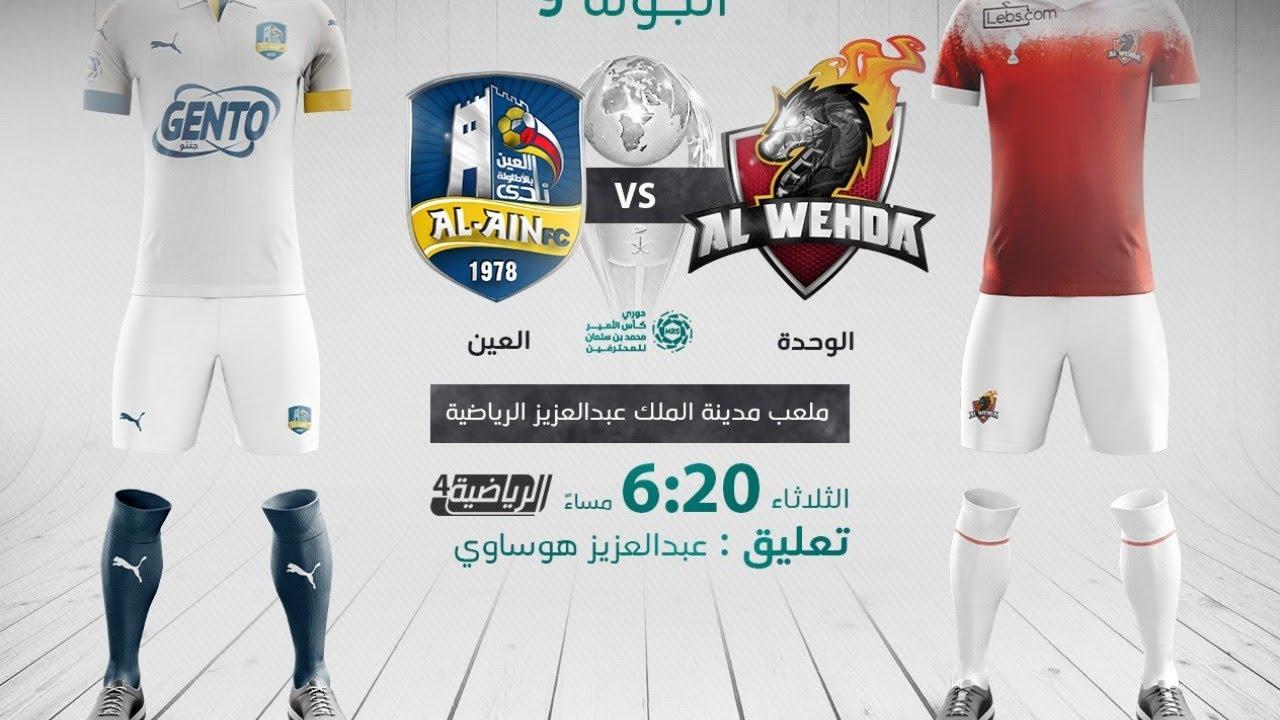 مباشر القناة الرياضية السعودية | الوحدة VS العين (الجولة الـ9)
