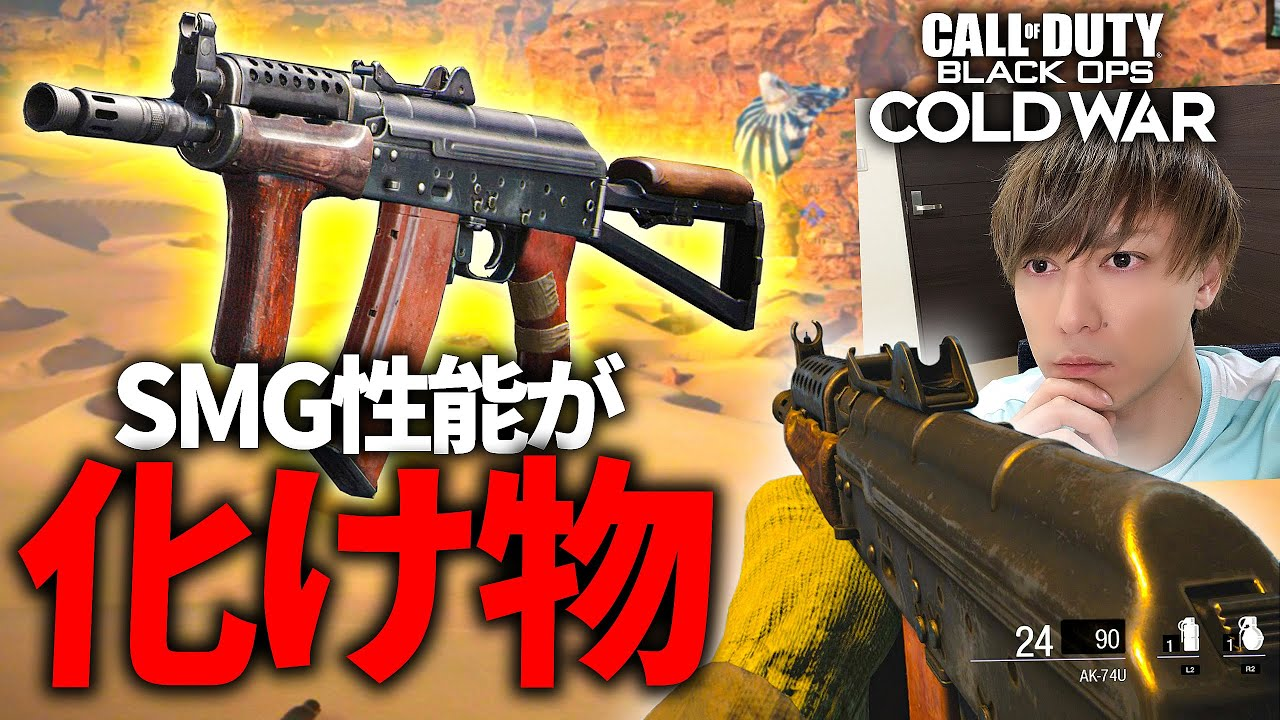 SMG性能が化け物な件。BOCWアルファテスト。【Call of Duty: Black Ops Cold War】