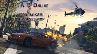 [GTA Online] ГТА Онлайн пробуем накосить бабок