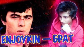 Enjoykin — Брат Реакция   ИНДЖОЙКИН Брат   Реакция на Инджойкин Брат   ЭНДЖОЙКИН