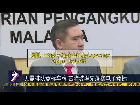 无需排队竞标车牌吉隆坡率先落实电子竞标