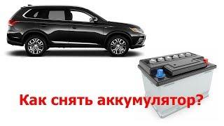 Как снять аккумулятор, какой выбрать - Mitsubishi Outlander 3