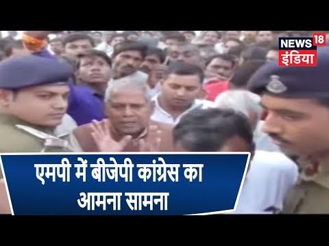 MP Election 2018 | चुनावी रैली के दौरान आपस में भिड़े बीजेपी और कांग्रेस के कार्यकर्ता