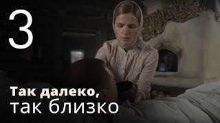 ТАК ДАЛЕКО, ТАК БЛИЗКО. Серия 3 ≡ STRANGELY FAMILIAR. Episode 3 (Eng Sub)