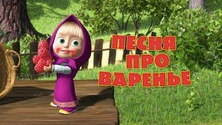 Маша и Медведь - Песня «Про варенье» (День варенья)(Песня