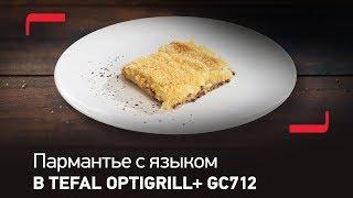 Пармантье с языком в Tefal Optigrill GC712 с насадкой для запекания XA7228