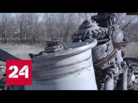 Новые детали катастрофы Boeing над Донбассом - Россия 24