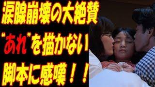 動画タイトル ▽▽ 義母と娘のブルース、綾瀬はるか、竹野内豊、横溝菜帆...