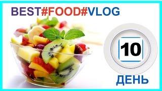 Видео-дневник правильного питания# 10 день, клетчатка для похудения