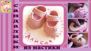 Видео урок делаем сандалики из мастики на торт на годик девочке(Видео урок: Делаем сандалики из мастики на торт на годик девочке Пошаговый видео урок о том, как я делала..., 2016-11-04T13:39:13.000Z)