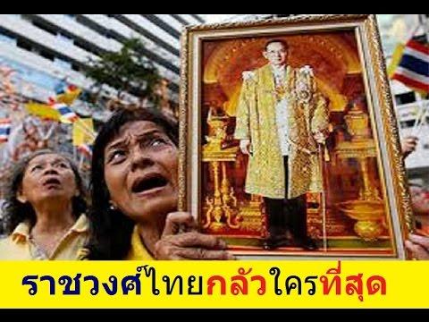 ราชวงศ์ไทยกลัวใครที่สุด