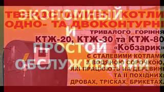 видео Твердотопливные котлы, купить котлы на твердом топливе в Украине по низким ценам