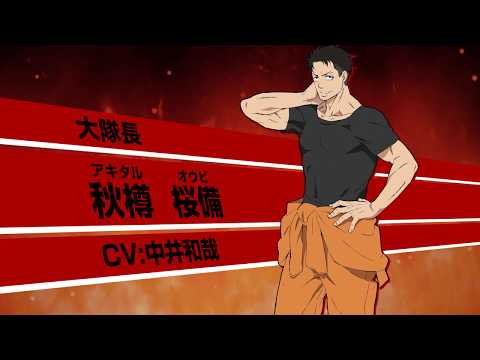 TVアニメ『炎炎ノ消防隊』秋樽桜備 キャラクターPV