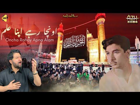 Ooncha Rahay Apna Alam   TITLE   Ali Sachay Rizvi 2015 - 2016 (1437)   OFFICIAL VIDEO
