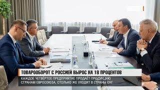 Товарооборот с Россией вырос на 18 процентов