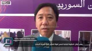مصر العربية | سفير اليابان: الحكومة اليابانية تخصص أموالًا لتمكين المرأة العربية اقتصاديا