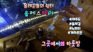 [제주도백패킹] 제주도 게스트하우스 추천-올레스테이 태…