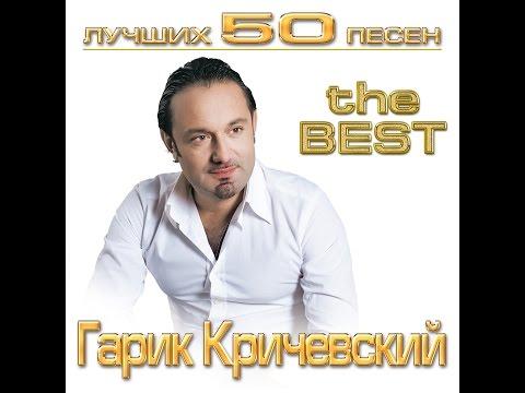 Гарик Кричевский. Лучших 50 песен. Часть 1