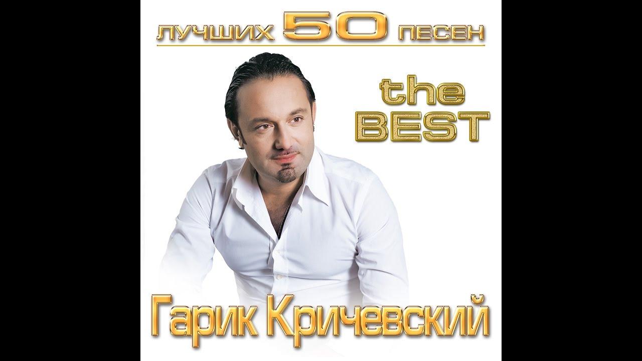 Киевлянка гарик кричевский скачать бесплатно mp3