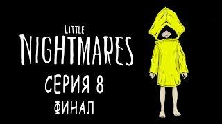 Little Nightmares - Глава 5 - Прохождение игры на русском [#8] Финал