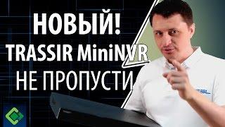 Регистратор для видеонаблюдения TRASSIR MiniNVR - лучший выбор(, 2015-06-04T13:26:18.000Z)