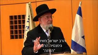 הרב ישראל מאיר לאו - הדתה. להאזנה.