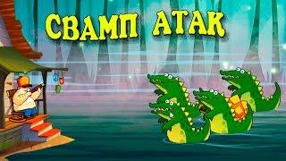 Swamp Attack Болотная Атака #1.Нападают крокодилы и разные животные.Crocodiles and various animals.