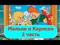 МАЛЫШ и КАРЛСОН 2часть СКАЗКИ ДЛЯ ДЕТЕЙ mp3