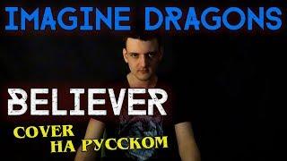 Imagine Dragons - Believer (На русском от Micro lis)
