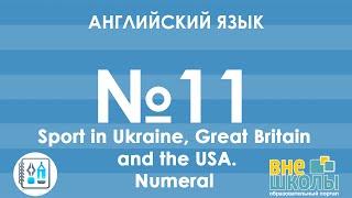 Онлайн-урок ЗНО. Английский язык № 11. Sport/Numeral