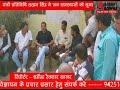 ADBHUT AAWAJ 16 03 2021 मंत्री प्रतिनिधि लखन सिंह ने जन समस्याओं को सुना