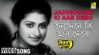 Bengali film song Jonmo Diner Ki Aar Debo From the movie Surer Akashe