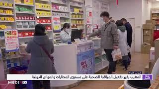 المغرب يقرر تفعيل المراقبة الصحية على مستوى المطارات والموانئ الدولية