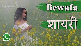 Bewafa Shayari For Boyfriend in Hindi by Girl (2020) | Bewafa WhatsApp Video Status