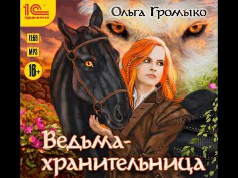Ольга Громыко – Ведьма-хранительница. [Аудиокнига]