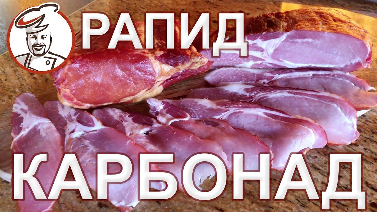 """ОЧЕНЬ ВКУСНЫЙ, ароматный и сочный """"Балык РАПИД"""" из свинины или карбонад сырокопченый с подваром."""