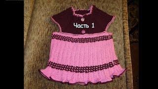 Вязание спицами платье-сарафан на девочку от 1.5 -2 года Часть 1