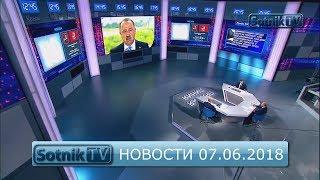 НОВОСТИ. ИНФОРМАЦИОННЫЙ ВЫПУСК 07.06.2018