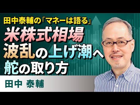 田中泰輔のマネーは語る:米株式相場 波乱の上げ潮へ 舵の取り方(田中 泰輔)