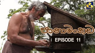 Panamankada Episode 11    පානාමංකඩ    28th August 2021 Thumbnail