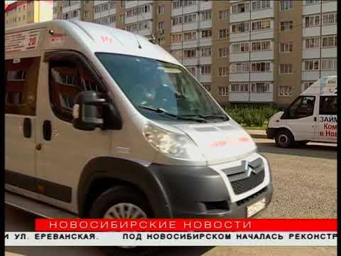 Проезд в маршрутке Новосибирска можно оплатить смартфоном