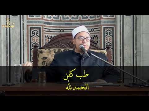 حقوق الميت اذا كان مسلما - هشام الكامل