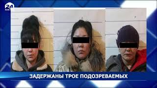 Задержаны трое подозреваемых