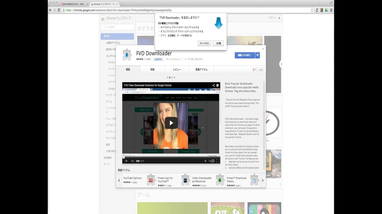 動画を取り込む方法(chrome拡張機能)
