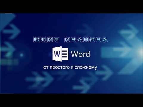 Word Урок 4 Форматирование шрифта