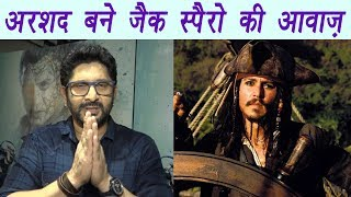 Pirates of The Caribbean 5: Jack Sparrow gets Arshad Warsi's voice in Hindi version | FimiBeat