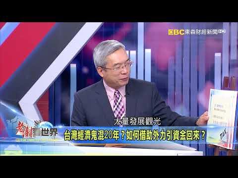 三月春江水暖 資金行情退潮 台股練龜息大法?《老謝看世界》2019.03.09