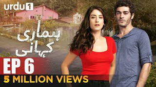 Hamari Kahani | Episode 06 | Turkish Drama | Hazal Kaya | Urdu1 TV | 13 November 2019