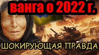 Ванга Предсказания на 2019 год Россия Украина Сша Европа Война Путин Зеленский