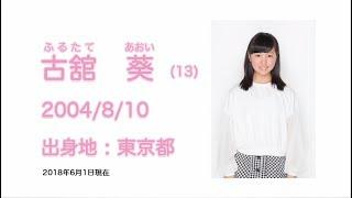 NGT48 2期生 古舘 葵 (AOI FURUTATE) のプロフィール映像です。 -------...